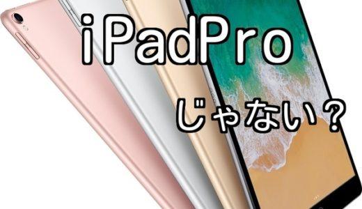 ブログ程度の利用ならノートパソコンはMacBookではなくiPadProで十分な理由