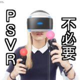 PSVRを買わなくても良い理由
