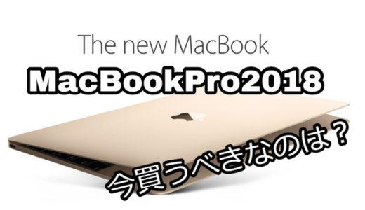 2018年MacBook Proをいつ買うか、今買いなのか?