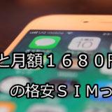 この先ずっと2000円以下で快適に使える格安SIMはコレ!