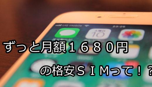 速度を気にせず使える格安simはUQモバイル【月額2000円以下】