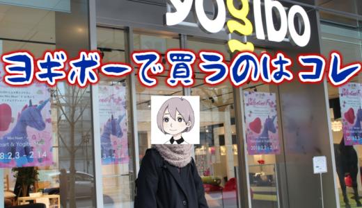 ヨギボー大阪御堂筋本町店でビーズクッション体験した結果おすすめはコレ!【写真有】