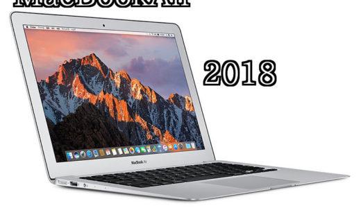 え?2018年はMacBookAirが13インチで新発売なの?