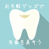 虫歯予防や歯周病の改善に絶対おすすめの歯磨きグッズ3点はコレ!