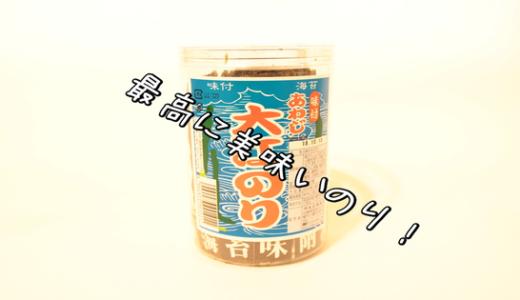 世界一美味しい海苔!あわじ大江のりの評価