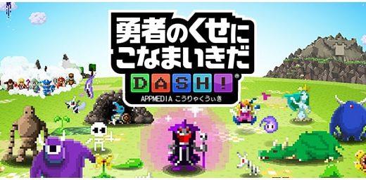 スマホゲーム 勇者のくせにこなまいきだDASH!の評価と感想