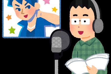 声優になりたいなら地方の専門学校でなく真っ直ぐ東京へ行くべき理由
