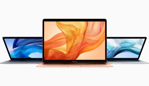 【2018年】初めてはどのMacbookを買えば良いのか?