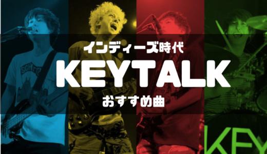 昔のKEYTALKがエモくてオシャレだから聞いて欲しいおすすめ曲10選